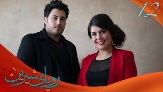 رویای شیرین - قسمت پایانی | The Finale of Royaye Shirin
