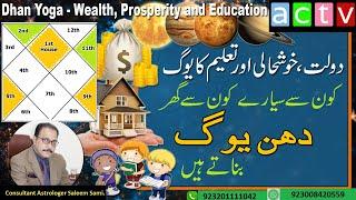 Dhan Yoga   Wealth, Prosperity & Education   Vedic Astrology   Urdu   Hindi   Saleem Sami Astrology