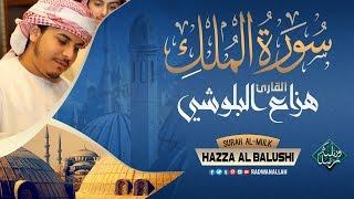 (سكينة وراحة لاتوصف) سورة الملك للقارئ هزاع البلوشي Hazza Al blushi