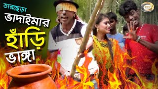 Vadaima ভাদাইমা'র হাঁড়ি ভাঙ্গার প্রতিযোগীতা - New Bangla Funny Video