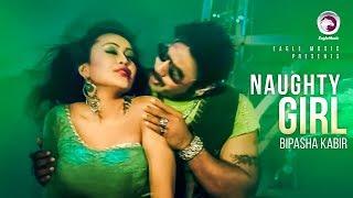 Naughty Girl | Bangla Movie Song | Bipasha Kabir | TSA | নটি গার্ল
