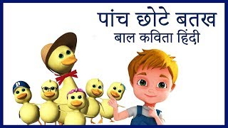 Five Little Ducks In Hindi | Paanch Chote Bathak | Rhyme4Kids