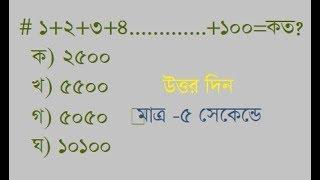 ধারার অংক করার সহজ পদ্ধতি। math tricks in bangla
