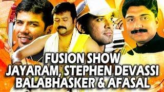 ഫൂഷൻ ഷോ   Jayaram Balabhaskar & Steephen Devasi Fusion   Malayalam Comedy Stage Show
