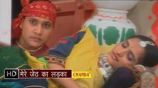 Mere Jeth Ka Ladka || मेरे जेठ का लड़का || Hindi Folk Songs