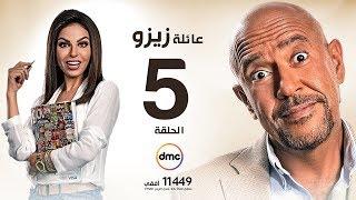 مسلسل عائلة زيزو - الحلقة الخامسة 5 - بطولة أشرف عبد الباقى - Zizo