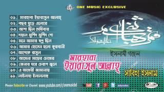 Bangla Gojol Marhaba Ya Rasool Allah। মিষ্টি কণ্ঠে অনেক সুন্দর গজল  ।Full Album ।One music islamic