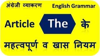 आर्टिकल The के महत्वपूर्ण व खास नियम Article The english grammar  For Vyapam, SSC, UPSC 2018