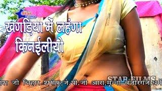 खगड़िया में लहंगा किनैलियो ❤❤ Chandan Chaman Bihari ❤❤ Angika - Bhojpuri Songs 2015 New [HD]