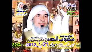 Mera Murshad Shona by Qari Shahid mahmood.flv