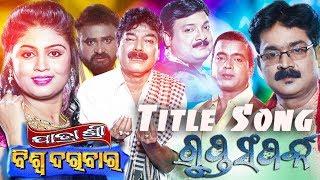 Gupta Samparka - TITLE SONG - Jatra Shree Biswa Darabara  - HD Video