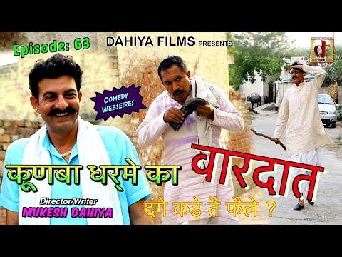 Xxx Mp4 Episode 63 वारदात KUNBA DHARME KA Superhit Hit Webseries Mukesh Dahiya Comedy DFilms 3gp Sex