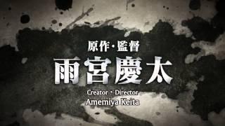 Garo Gold Storm Shou Trailer Eng Subbed