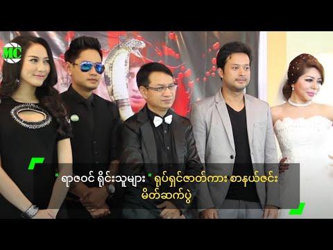 Xxx Mp4 Yar Sawin Yain Thu Myar Movie Making 3gp Sex