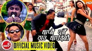New Nepali Song Mukh Chhopchhau Laajale