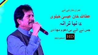 Brand New Song for Imran Khan by Ataullah Esa Khelvi - Must Watch