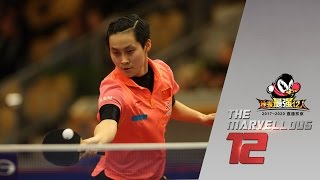2017 Marvellous 12 Highlights: Ding Ning vs Feng Yalan