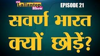 देश में एक दूसरे के पीछे लट्ठ लेकर पड़ी हैं जातियां | Caste in India | Lallantop Show | 13 Aug