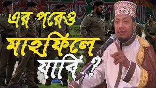 New Islamic Bangla Waz Mahfil 2018 By Mufti Maulana Amir Hamza by Mahfil Media.