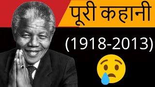(नेल्सन मंडेला) Nelson mandela motivational biography in Hindi   South africa struggle history