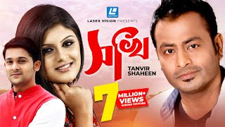 Shokhi By Tanvir Shaheen | HD Bangla Music Video | Laser Vision