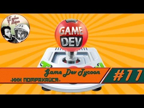 Game Dev Tycoon #11 XXX Потрахайся
