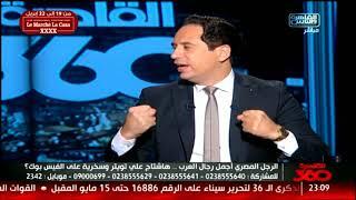 أحمد سالم: الراجل المصري ألطف وأحن وأرق راجل في العالم مع أي ست إلا مراته