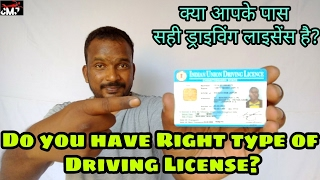 Do You have a Valid Driving License? Types Of Driving License in India? [Hindi]