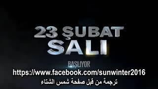 الحلقة 14من مسلسل التركي شمس الشتاء .....مشاهدة ممتعه