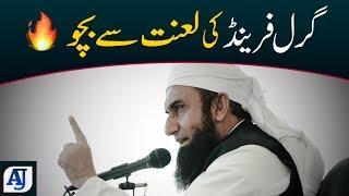 """Girlfriend Ki Lahnat Se Bacho"" گرل فرینڈ | Maulana Tariq Jameel Latest Bayan 9 November 2018"