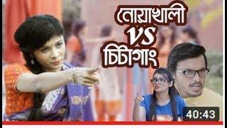 Noakhali Vs Chittagong P1