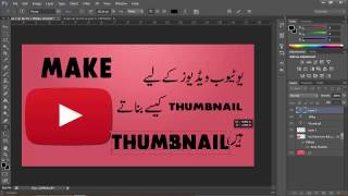 How To Create a Professional Thumbnail for youtube Urdu / Hindi