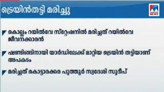 kollam train accident death