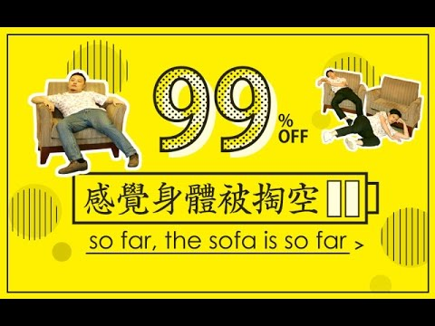 【彩虹神曲】感觉身体被掏空:So far, the sofa is so far(Live高清)