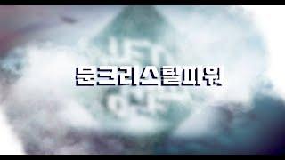 [LETZDANCE] LETZ SHOW OFF 2018  [문크리스탈파워 ]