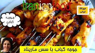 جوجه کباب  -  روش مزه دادن به جوجه کباب |   Joojeh Kabab Chicken kebab