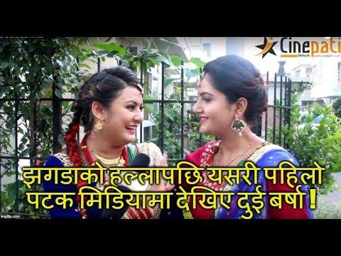 Xxx Mp4 दुई बर्षा बीचको झगडा पछि यसरी पहिलो पटक मिडियामा देखिए Barsha Raut Barsha Siwakoti Karkhana 3gp Sex