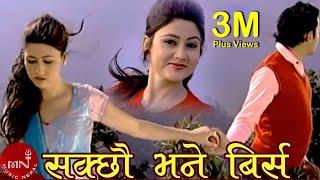 Sakchau Bhane Birsha by Bishnu Majhi and Ramji Khad