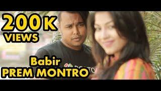 বাবির প্রেমের মন্ত্র | Babi'r Prem er Montro | ZakiLOVE | Parsa Evana | Ni Ni | Toma | Ramisa