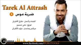 ضربة موس - طارق الأطرش / Tarek Al Atrash - Darbet Mous