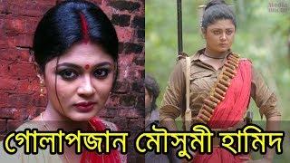 গোলাপজান মৌসুমী হামিদ | Mousumi Hamid | Golap Jan | Bangla Natok News 2017