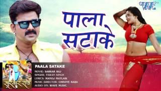 केवड़ीया के पाला सटाके - Pala Satake - Pawan Singh - SARKAR RAJ - Bhojpuri Hot Songs 2016 new