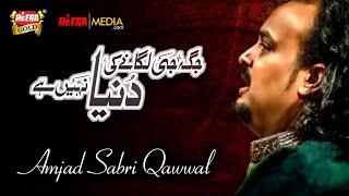 Amjad Sabri - Jagah Ji Lagany Ki