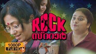 Malayalam Movie Scene | Mid night masala | Eva Pavithranni Movie