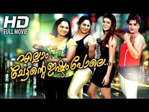 Malayalam Full Movie 2015 New Releases - Ellam Chettante Ishtam Pole Full HD