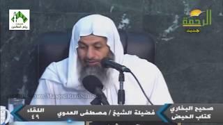 شرح صحيح البخاري (49) - للشيخ مصطفى العدوي