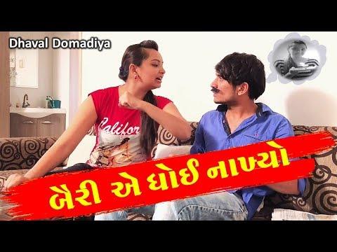 Xxx Mp4 બૈરી એ આરતી ઉતારી હો બાકી Dhaval Domadiya 3gp Sex