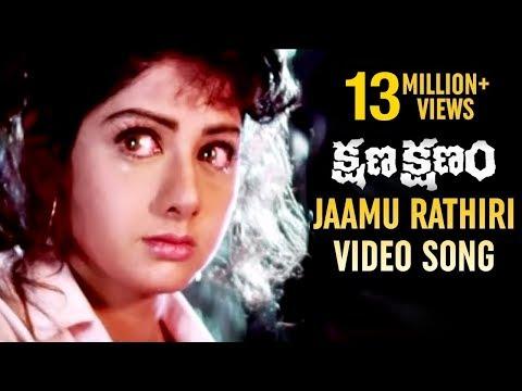Xxx Mp4 Jaamu Rathiri Song Kshana Kshanam Movie Songs Venkatesh Sridevi Brahmanandam MM Keeravani 3gp Sex