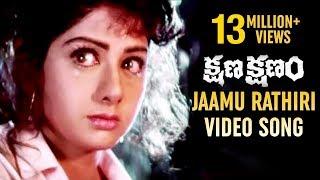 Jaamu Rathiri Song | Kshana Kshanam Movie Songs | Venkatesh | Sridevi | Brahmanandam | MM Keeravani
