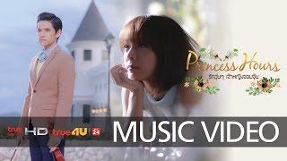 มีคำอื่นไหม OST.Princess Hours รักวุ่น ๆ เจ้าหญิงจอมจุ้น   เต๋า เศรษฐพงศ์   Official MV